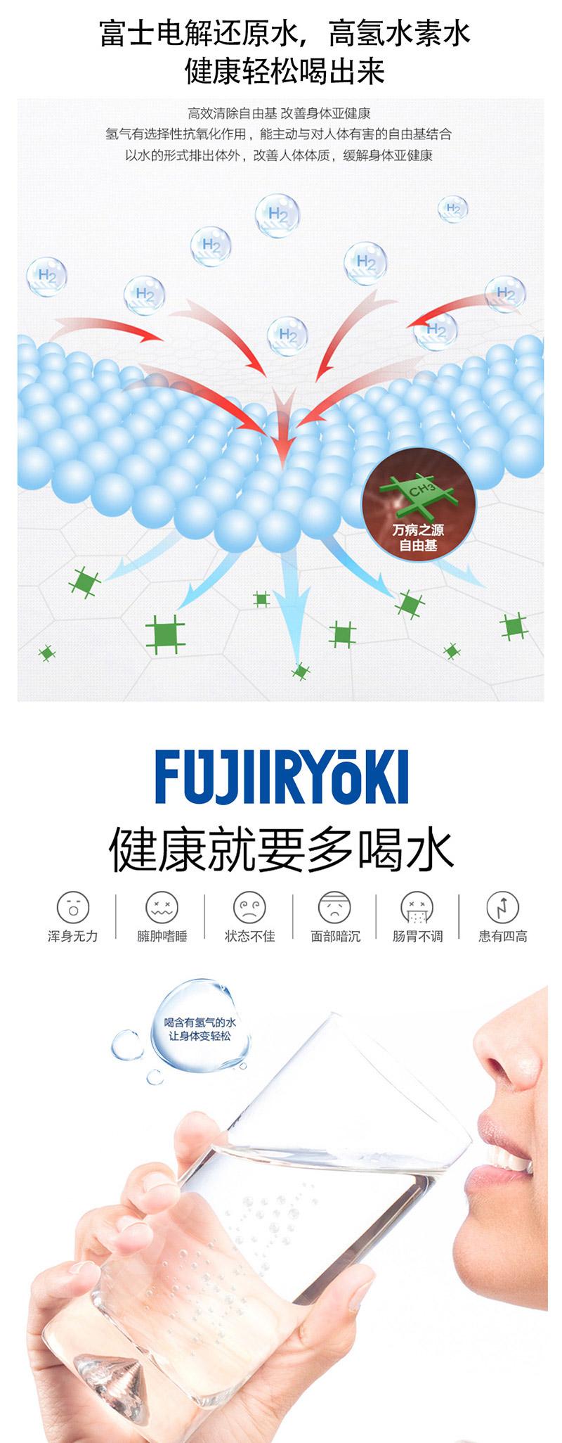 富士電解還原水機,富士還原水機,富士電解水機4