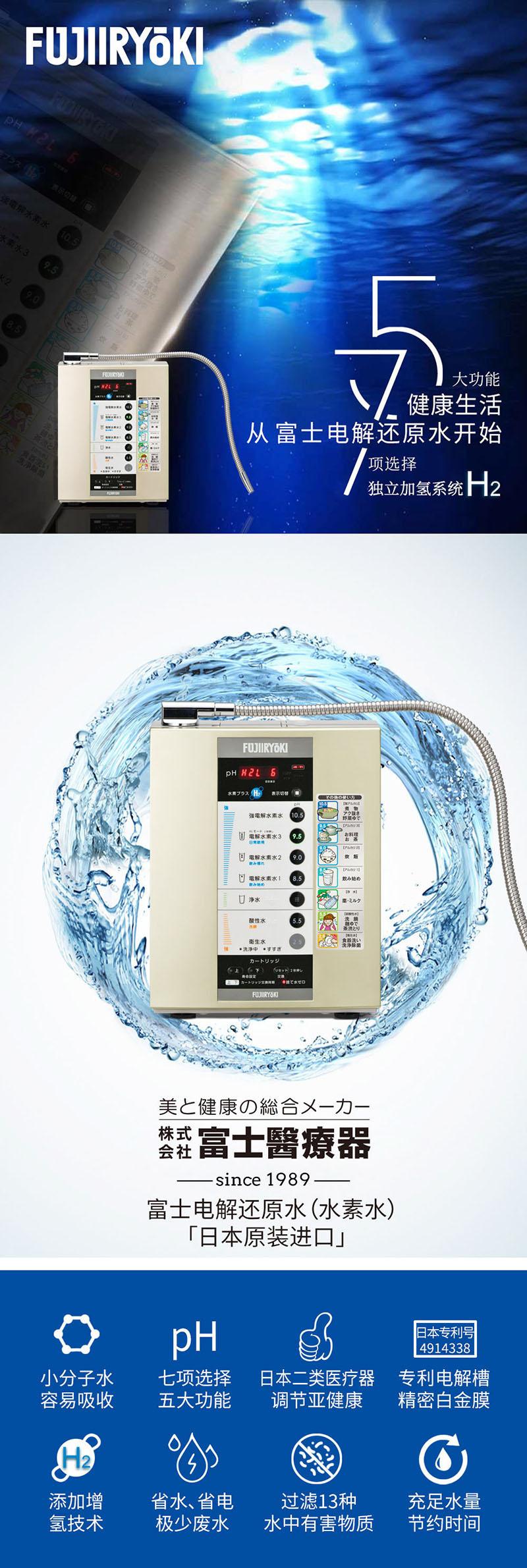 富士電解還原水機,富士還原水機,富士電解水機